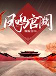凤鸣宫阙-顾婉音-播音菲扬