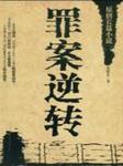 罪案逆转-张建东-杨淮