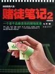 我的传奇人生:赌徒笔记(二)-九万-姜维之惟我独仙