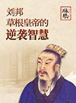 刘邦:草根皇帝的逆袭智慧-琳琅智库-琳琅智库
