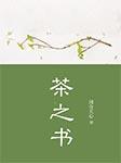 茶之书-冈仓天心-思小妖