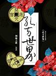 孔方世界-荆棘之歌-艺声文化635616027