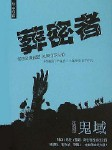 葬密者(四):鬼域-中雨-悦库时光,罗兵