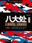 八大处(二):金刚怒(网络版)-白航-洛水薰