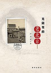 光阴里的老北京(京城探秘)-户力平-春燕