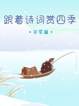 跟着诗词赏四季·冬季篇-湖南聚丰亲宝-播音小橘子姐姐