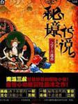 秘境传说1:千古迷香-秦桑-沐雪