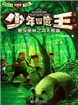 少年冒险王:雅安密林之功夫熊猫-彭绪洛-吴磊,王莹