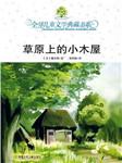 草原上的小木屋-劳拉·英加尔·槐尓特-张倩