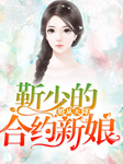 婚从天降:靳少的合约新娘-小栗影-斗音帝