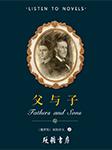 父与子-布老虎系列丛书,伊凡·谢尔盖耶维奇·屠格涅夫-硬糖文化