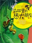 森林里的恐龙朋友-汤素兰-口袋故事