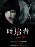 暗语者-三生石-武懿隆,程博文