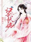 汉武妖娆-汉滴-幽梦扰