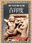 喜马拉雅之南:古印度之书-郭子林-奕尘