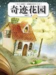 幻想精灵系列2:奇迹花园-汤素兰-口袋故事