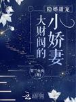 大财阀的隐婚甜妻-贺兰央央-艺声文化635616027