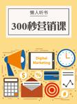 300秒营销课-充电300秒团队-充电时间