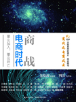 商戰:電商時代(吳曉波經典作品)-吳曉波-播音劉風