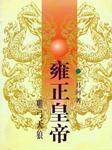雍正皇帝(二):雕弓天狼(周建龙人气热播)-二月河-中文听书
