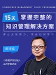 15天掌握完整的知识管理解决方案-陈华伟-陈华伟老师