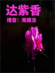 达紫香(周建龙人气热播)-黑龙江广播电视台广播艺术部-周建龙