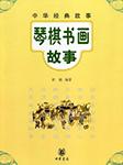 琴棋书画故事-杜娟-中版去听