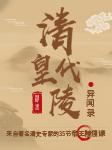 清代皇陵异闻录(李寅、艾宝良播讲)-李寅、艾宝良-李寅老师