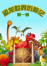 恐龙世界历险记(第一季)-汀兰雨-赵倩