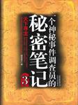 一个神秘事件调查员的秘密笔记:天下寻龙(第三部)-湘西鬼王-钱玉山