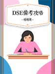DSE备考攻略-楊曉筠-知书HK