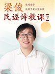 梁俊民谣诗教课(下)-梁俊-布谷学习