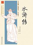 水浒传丨中外文学经典名著-施耐庵-中外文学经典名著