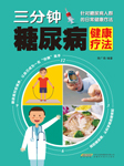 三分钟糖尿病健康疗法-陈广垠-乐龄听书,声线有声工作室
