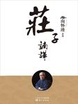 庄子諵譁(南怀瑾国学经典,当当畅销)-南怀瑾-南怀瑾大学堂