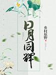 日月同辉-乡村原野-一月