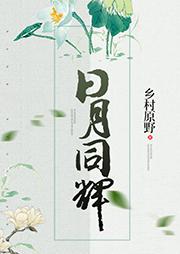 日月同辉(多人小说剧)-乡村原野-一月