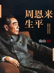 周恩来生平(1898-1976)-南山南哲-播音昂哥