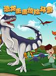恐龙王国惊险环游-张岚-刘莉