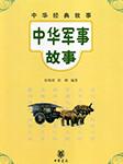 中华军事故事-彭海涛,张辉-去听