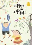 小口袋童话:小柳树和小枣树-孙幼军-演播者T
