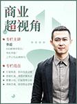 吴晓波频道:商业超视角-李超-吴晓波频道,李超老师