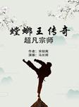螳螂王传奇(超凡宗师)-宋别离-马长辉