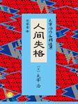 人间失格(上海译文版)-[日]太宰治-译文有声
