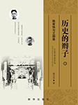 历史的辫子:陈寅恪与王国维-陶方宣-舒畅sc
