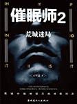 催眠师2:荒城迷局-百里途-播者心蓝