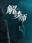 解梦师-厌笔川-星魂故事