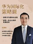 华为国际化策略课-陈攀峰-吴晓波频道