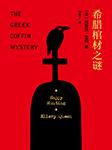 希腊棺材之谜(侦探文学史上里程碑式的经典)-(美)埃勒里·奎因-艾宝良
