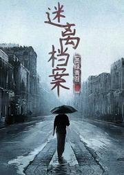 迷离档案(多人演播心理悬疑剧)-墨绿青苔-八月居